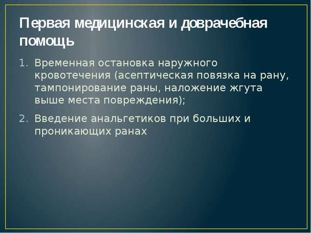 Первая медицинская и доврачебная помощь Временная остановка наружного кровоте...