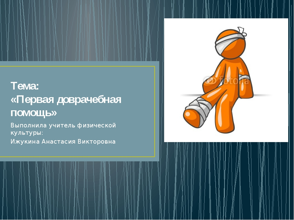 Тема: «Первая доврачебная помощь» Выполнила учитель физической культуры: Ижук...