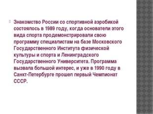 Знакомство России со спортивной аэробикой состоялось в 1989 году, когда осно