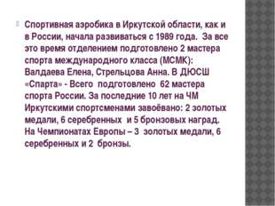 Спортивная аэробика в Иркутской области, как и в России, начала развиваться