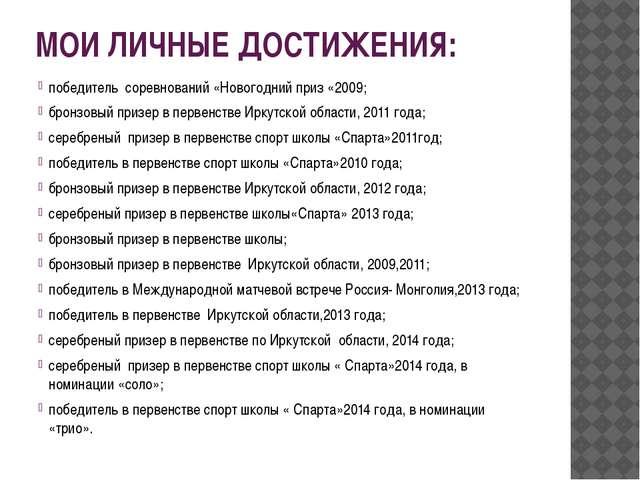 МОИ ЛИЧНЫЕ ДОСТИЖЕНИЯ: победитель соревнований «Новогодний приз «2009; бронзо...