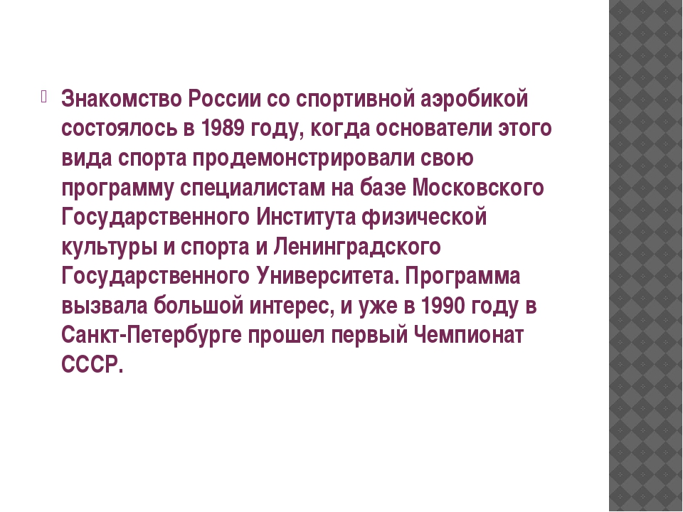 Знакомство России со спортивной аэробикой состоялось в 1989 году, когда осно...