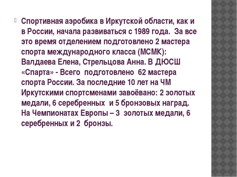 Спортивная аэробика в Иркутской области, как и в России, начала развиваться...