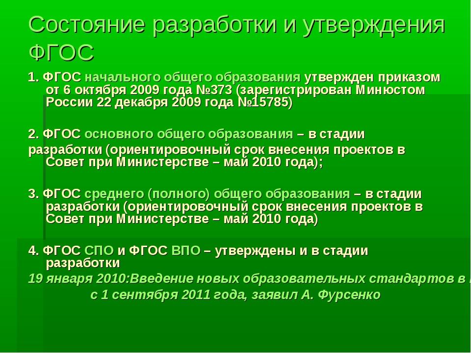 Состояние разработки и утверждения ФГОС 1. ФГОС начального общего образования...
