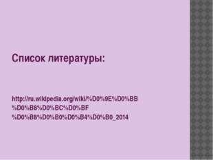 Список литературы: http://ru.wikipedia.org/wiki/%D0%9E%D0%BB%D0%B8%D0%BC%D0%B