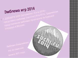 Эмблема игр 2014 1 ДЕКАБРЯ 2009Оргкомитет «Сочи 2014» представилэмблему(ло