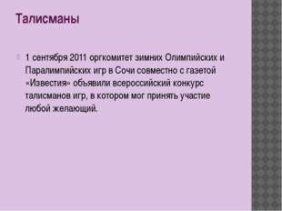 Талисманы 1 сентября 2011оргкомитет зимних Олимпийских и Паралимпийских игр