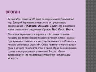 слоган 24 сентября, ровно за 500 дней до старта зимних Олимпийских игр,Дмитр
