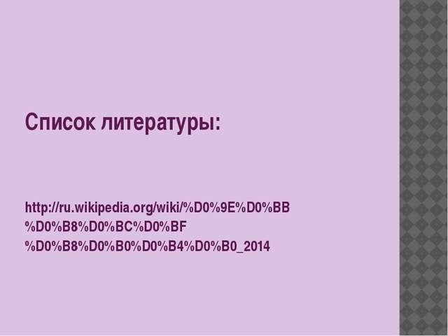 Список литературы: http://ru.wikipedia.org/wiki/%D0%9E%D0%BB%D0%B8%D0%BC%D0%B...