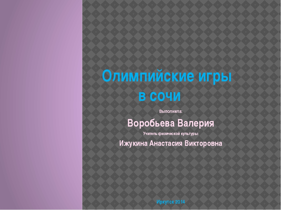 Олимпийские игры в сочи Выполнила: Воробьева Валерия Учитель физической куль...