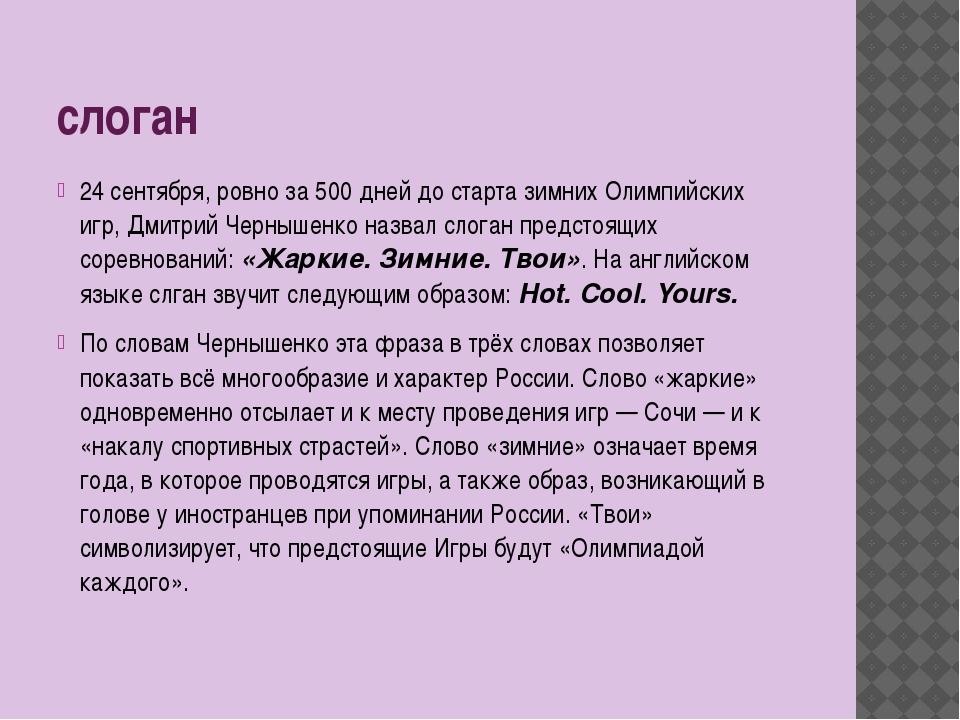 слоган 24 сентября, ровно за 500 дней до старта зимних Олимпийских игр,Дмитр...