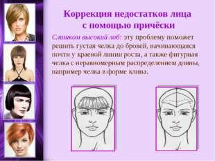 Коррекция недостатков лица с помощью причёски Слишком высокий лоб: эту пробле