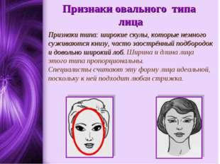 Признаки овального типа лица Признаки типа: широкие скулы, которые немного су