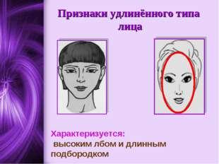 Признаки удлинённого типа лица Характеризуется: высоким лбом и длинным подбор