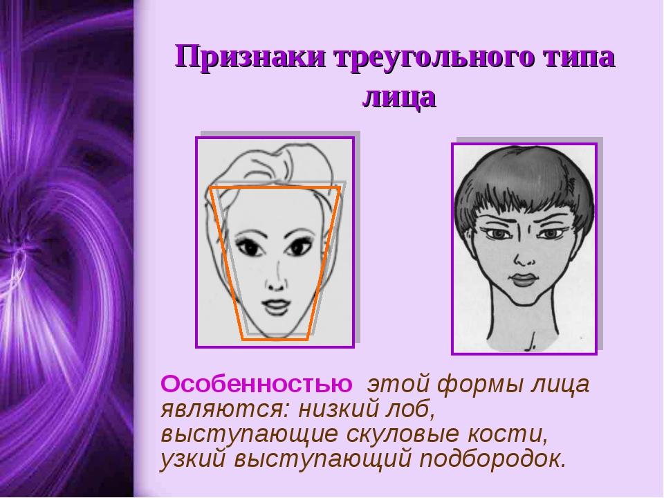 Признаки треугольного типа лица Особенностью этой формы лица являются: низ...