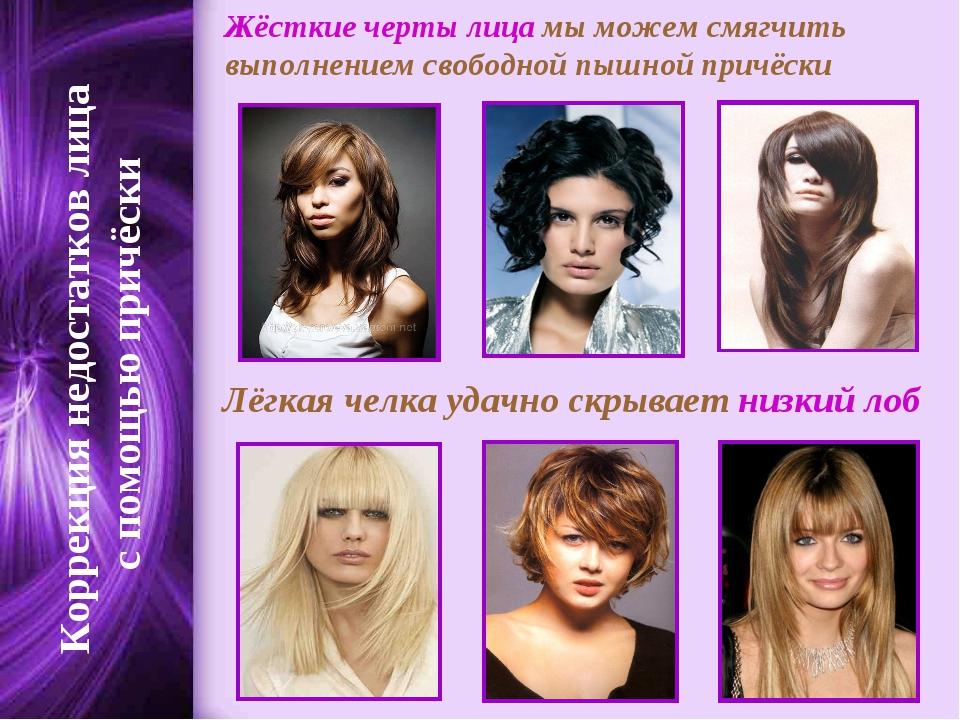 Жёсткие черты лица мы можем смягчить выполнением свободной пышной причёски Лё...