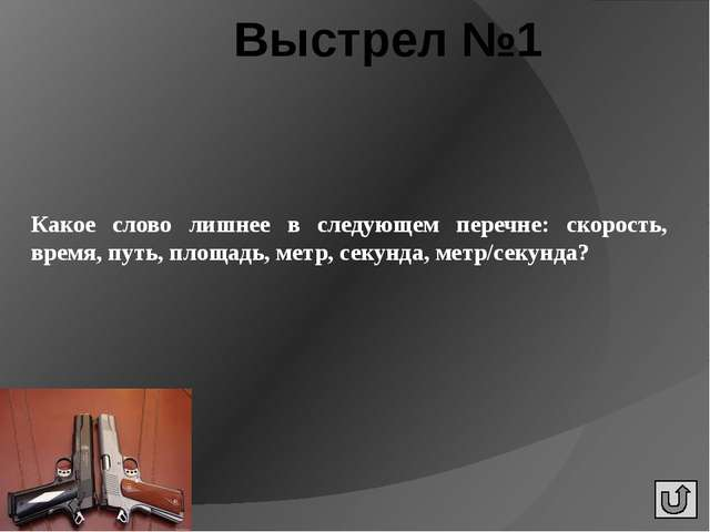 Выстрел №2 Предмет, название которого произошло от греческого слова, означающ...