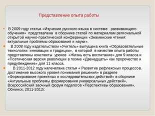 В 2009 году статья «Изучение русского языка в системе развивающего обучения»