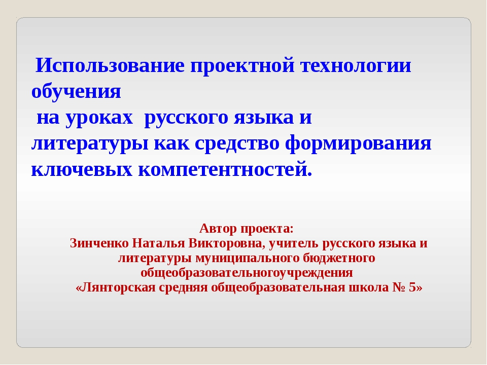Использование проектной технологии обучения на уроках русского языка и литер...