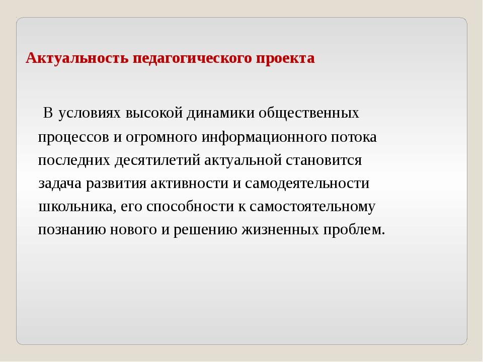 Актуальность педагогического проекта В условиях высокой динамики общественных...