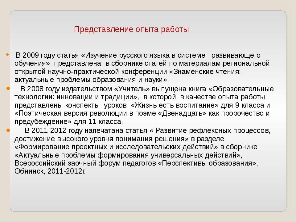 В 2009 году статья «Изучение русского языка в системе развивающего обучения»...