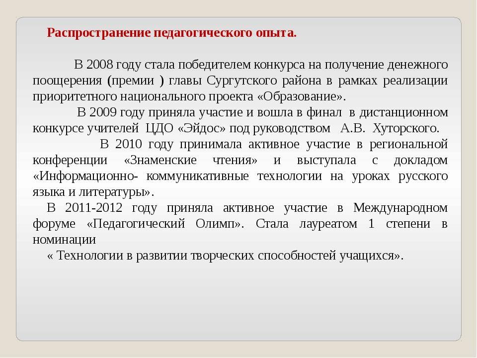Распространение педагогического опыта. В 2008 году стала победителем конкурса...