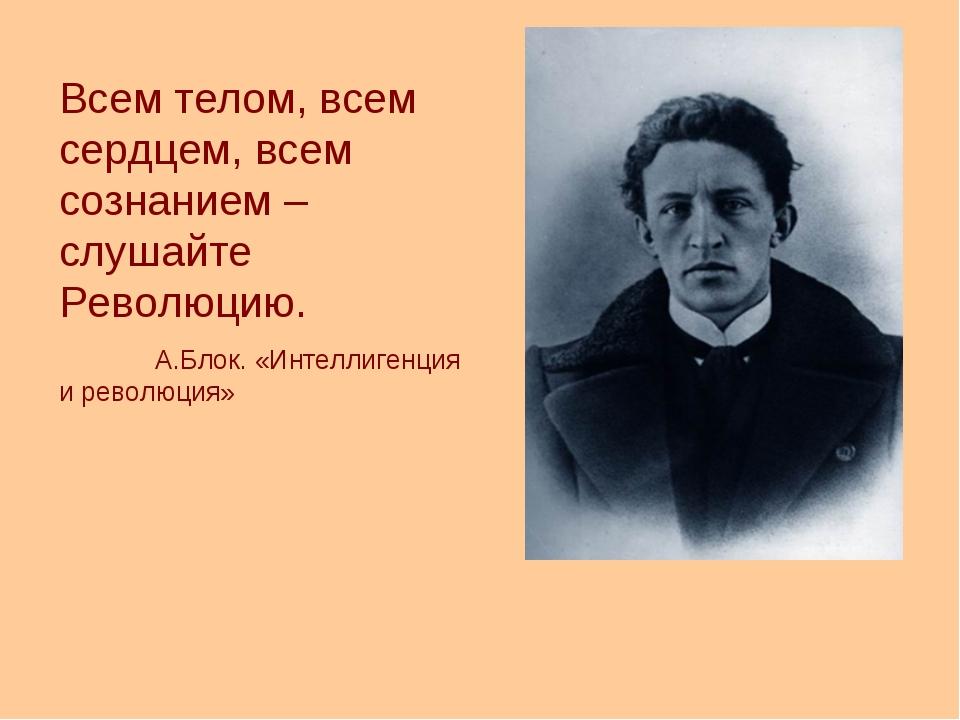 Всем телом, всем сердцем, всем сознанием – слушайте Революцию. А.Блок. «Инте...