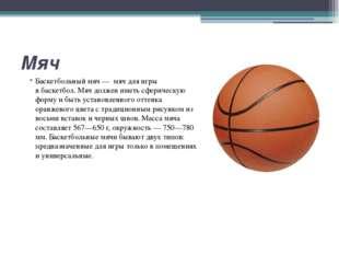 Мяч Баскетбольный мяч— мячдля игры вбаскетбол. Мяч должен иметь сферическ