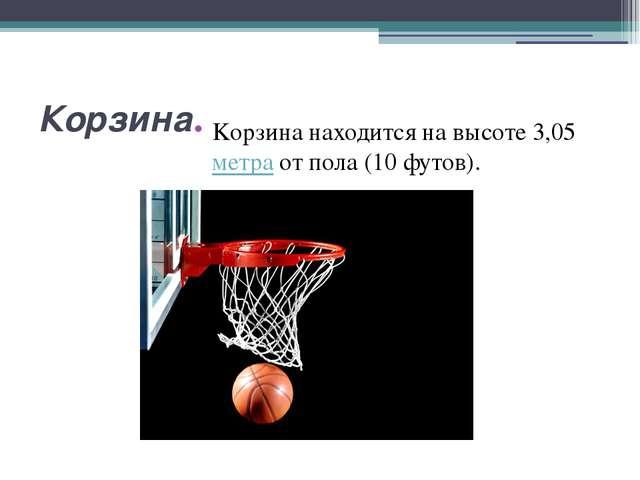 Корзина Kорзина находится на высоте 3,05метраот пола (10 футов).
