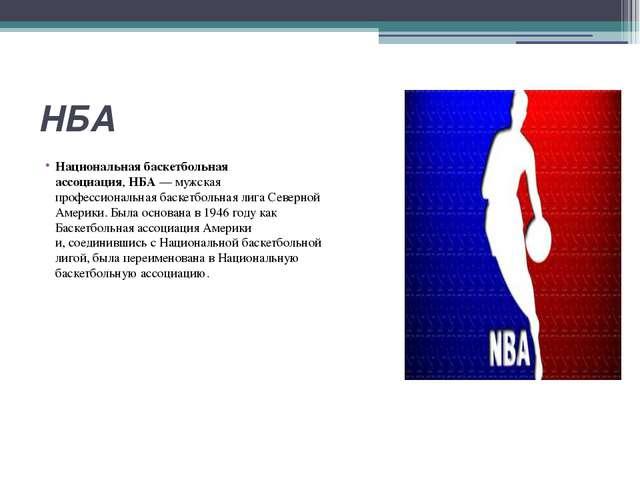 НБА Национальная баскетбольная ассоциация,НБА—мужская профессиональнаябас...