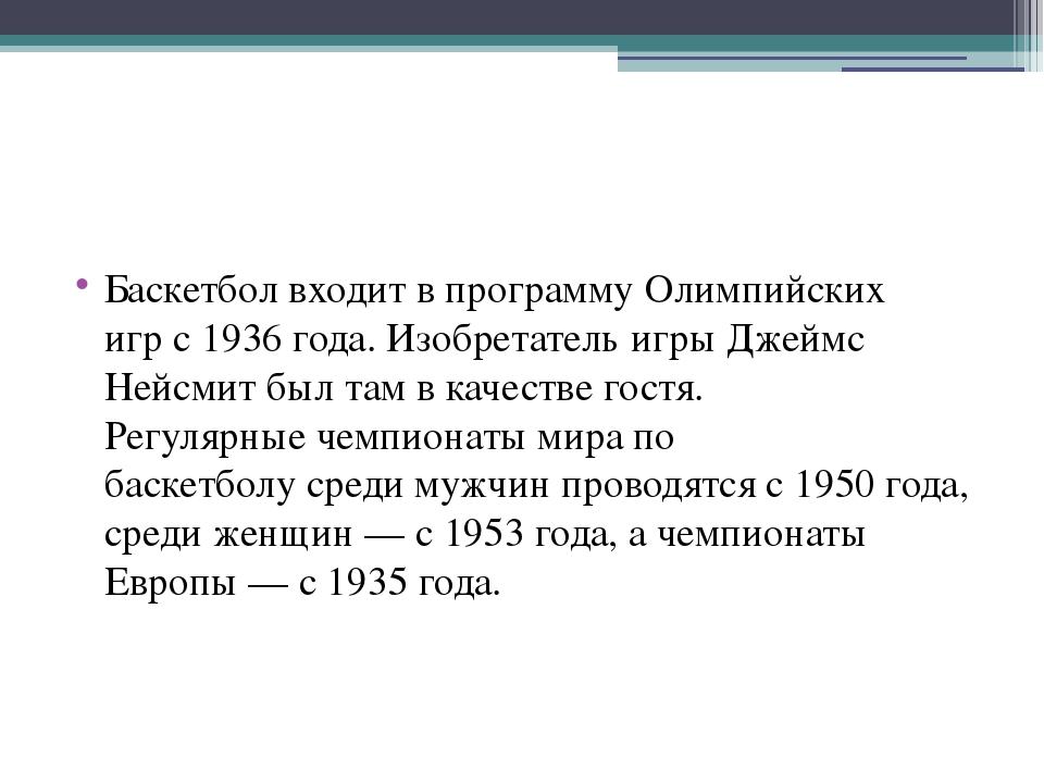 Баскетбол входит в программуОлимпийских игрс1936 года. Изобретатель игрыД...