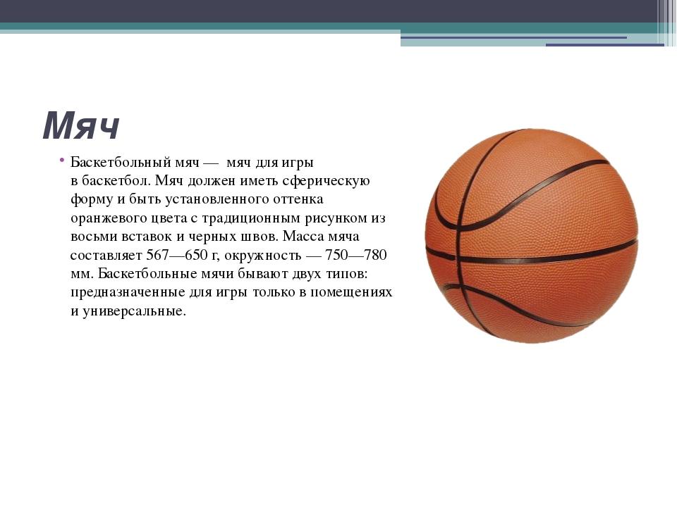 Мяч Баскетбольный мяч— мячдля игры вбаскетбол. Мяч должен иметь сферическ...