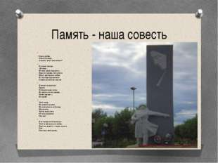 Память - наша совесть  Опять война, Опять блокада... А может, нам о них за
