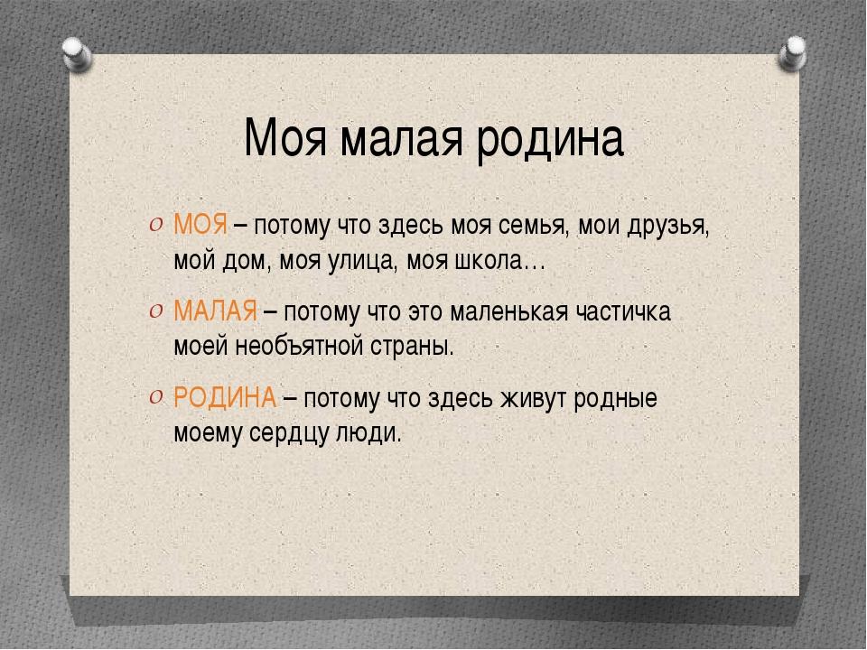 Орловской стихи на тему моя малая родина позволяет
