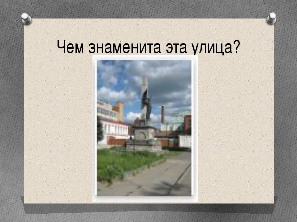 Чем знаменита эта улица?