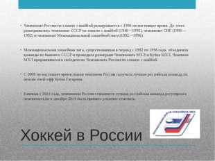 Хоккей в России Чемпионат России по хоккею с шайбой разыгрывается с 1996 по н