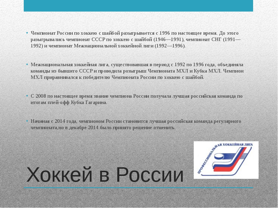 Хоккей в России Чемпионат России по хоккею с шайбой разыгрывается с 1996 по н...