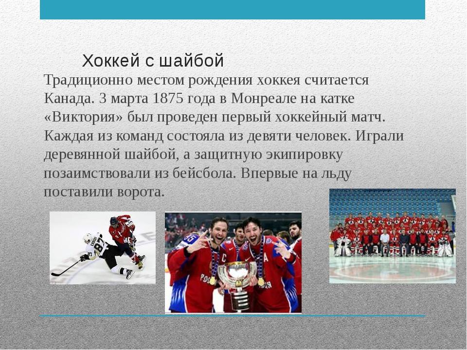 Хоккей с шайбой Традиционно местом рождения хоккея считается Канада. 3 марта...