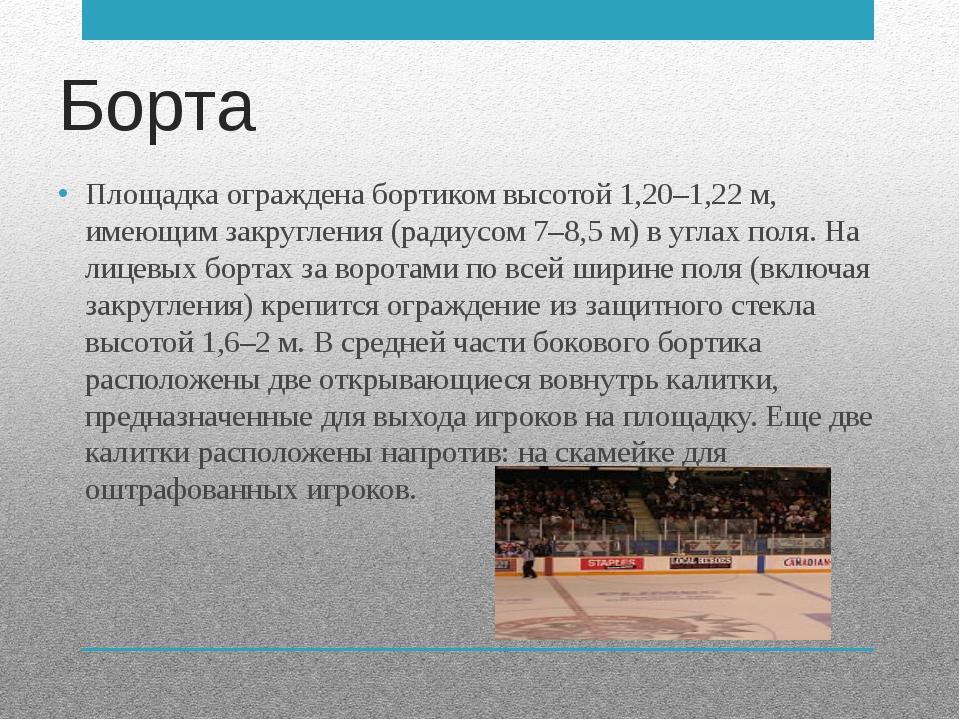 Борта Площадка ограждена бортиком высотой 1,20–1,22 м, имеющим закругления (р...