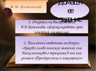 1. Опираясь на высказывание В.В.Кожинова, сформулировать суть понятия «гумани