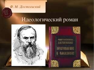 Идеологический роман