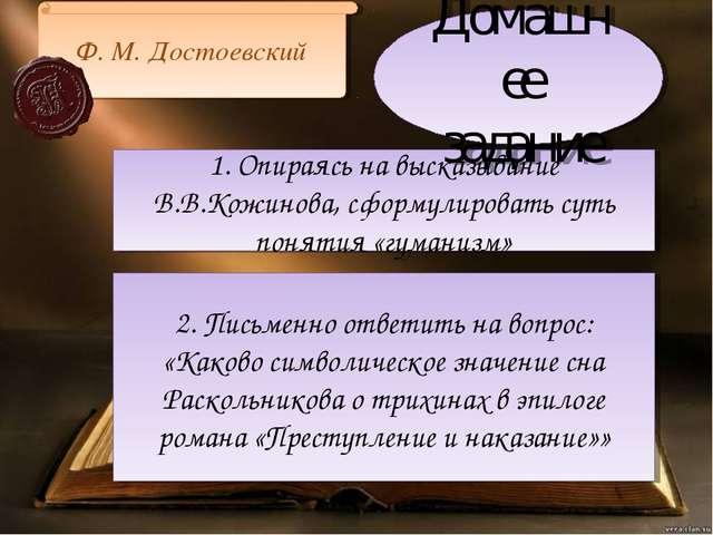 1. Опираясь на высказывание В.В.Кожинова, сформулировать суть понятия «гумани...