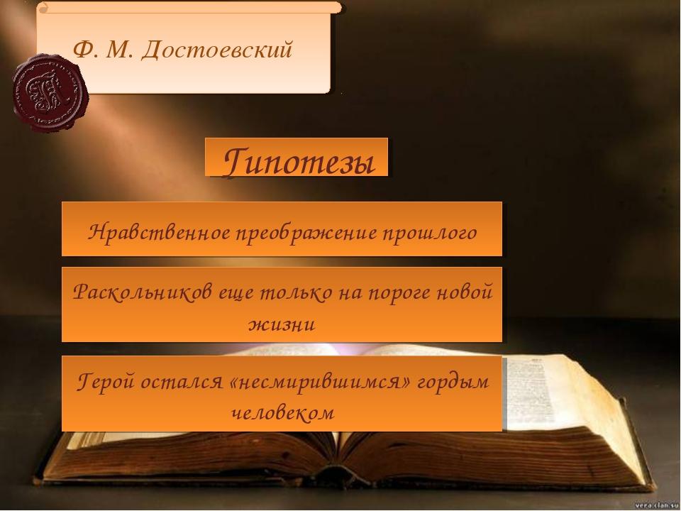 Гипотезы Нравственное преображение прошлого Раскольников еще только на пороге...