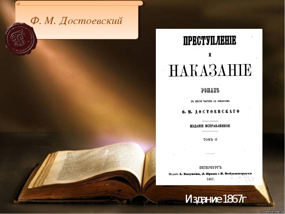 Издание 1867г