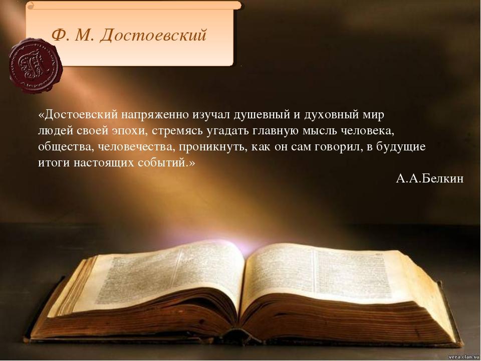 «Достоевский напряженно изучал душевный и духовный мир людей своей эпохи, стр...