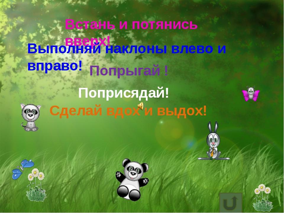 Выбирай и играй! Закон дружбы С миру по нотке Осенний букет Здоровячки Попроб...