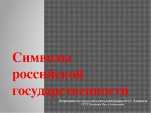 Символы российской государственности Подготовила учитель русского языка и лит