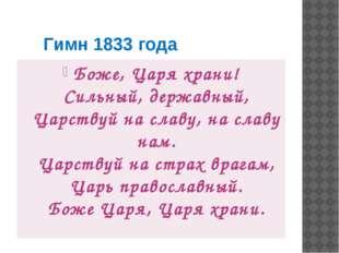 Гимн 1833 года Боже, Царя храни! Сильный, державный, Царствуй наславу, нас
