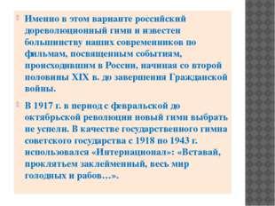 Именно в этом варианте российский дореволюционный гимн и известен большинств