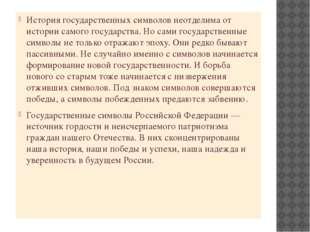 История государственных символов неотделима от истории самого государства. Н